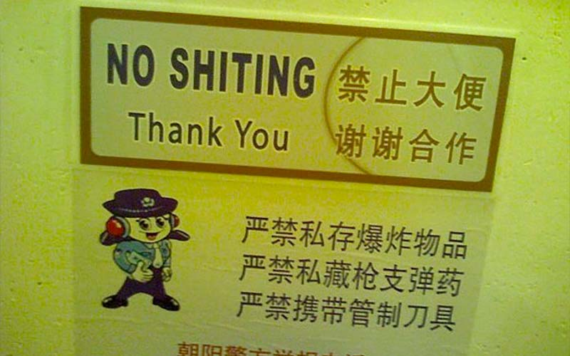 No Shithing