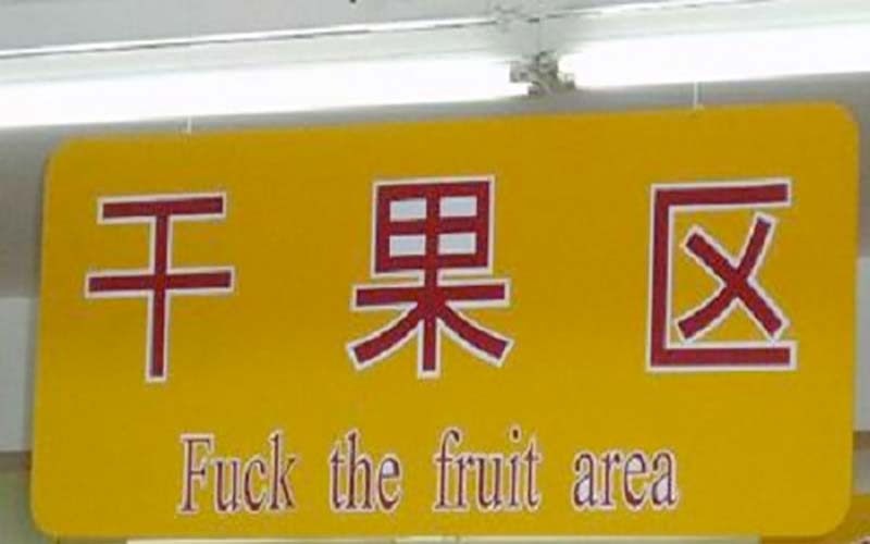 Fuck the fruit area