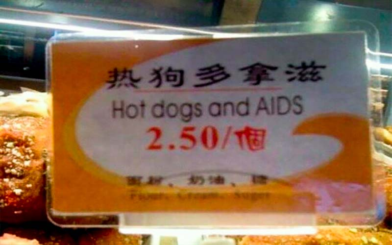 Hot dogs and AIDS