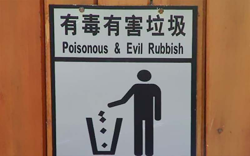 Poisonous & Evil Rubbish